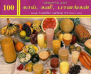 Hundred Varieties of Refreshing Veggies, Fruits and Beverages (Tamil)