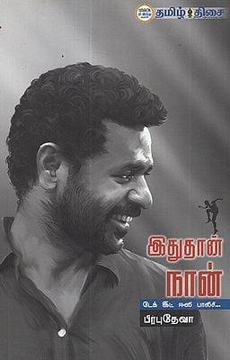 This is Me (Tamil)