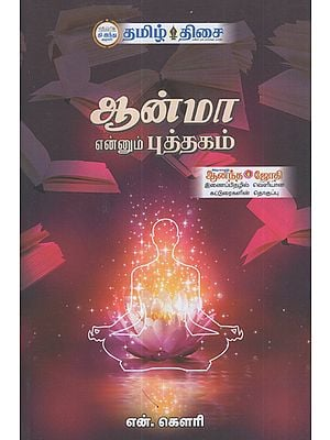 Book on Soul (Tamil)