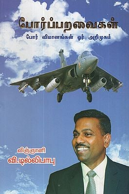 An Introduction to Fighter Planes (Tamil)