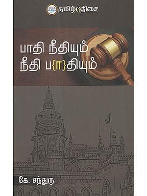 Half Justice and Justice Half/ Half Judge (Tamil)