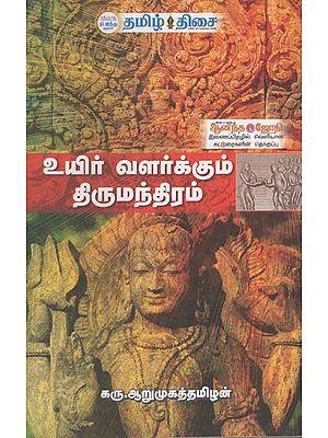 Life Enriching Thirumandiram (Tamil)