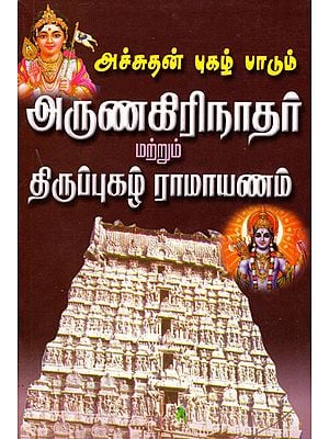 Achudan Pugal Paadum Arunakirinathar Matrum Thirupugal Ramayanam (Tamil)