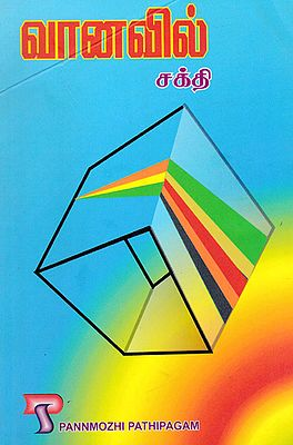 Rainbow Science, Cosmetics, Social, Political (Tamil)