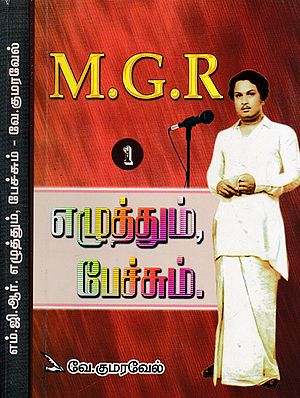 M.G.R Writings and Speeches (Set of 2 Volumes In Tamil)