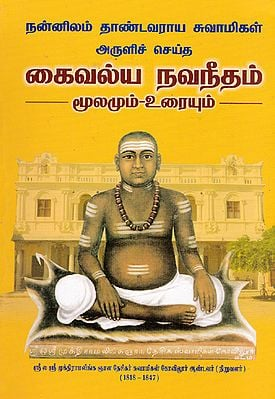 Nannilam Tandavaraya Swamigal's Kaivalya Navaneetham Original With Explanation (Tamil)
