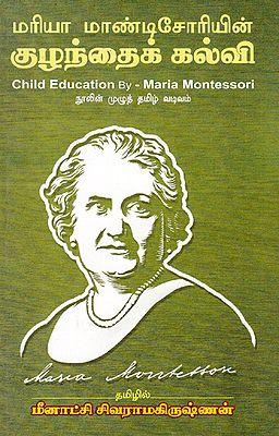 Child Education of Maria Montessori (Tamil)