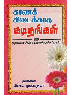 Unknown Important Letters 100 (Tamil)
