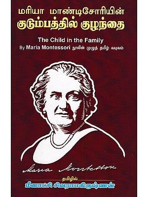 The Child in a Family by Maria Montessori (Tamil)