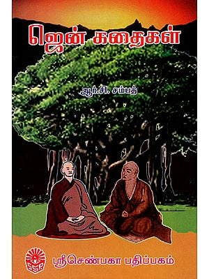 Zen Kathaigal (Tamil)