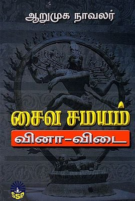 Saiva Vina Vidai in Tamil (Part 1-2)
