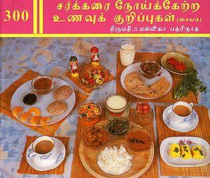 Sakkarai Noyiketra Vunavu Kurippugal (Tamil)