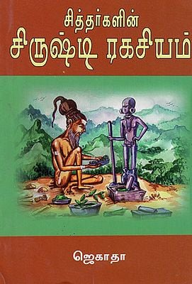 Siddhar Aruliya Sirusti Ragasyam (Tamil)