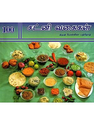 Hundred Varieties of Chutney (Tamil)