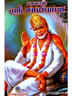Bhagvaan Sri Saibaba (Tamil)