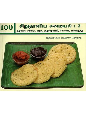 Hundred Varieties of Millet Dishes:Thinai, Samai, Horsetail, Pani Varagu and Corn-Part 2 (Tamil)