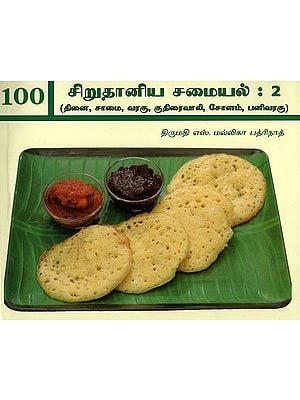 Hundred Varieties of Millet Dishes:Thinai, Samai, Horsetail, Pani Varagu and Corn-Part 2 (Tamil)