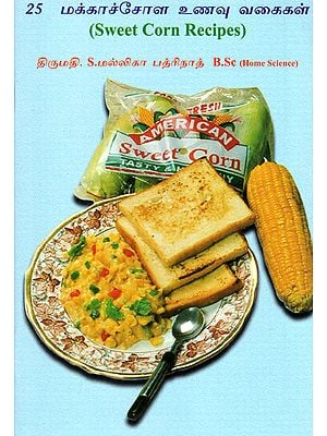 Sweet Corn Recipes (Tamil)