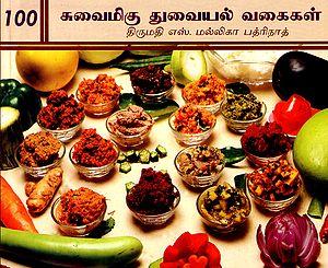 100 Suvaimigu Thuvayal (Tamil)