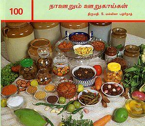 Na Voorum Vurugayigal (Tamil)