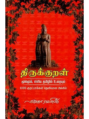 Thirukkural - Simple Explanation In Tamil