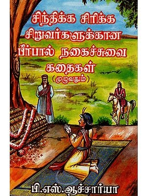 The Stories Of Birbal (Tamil)