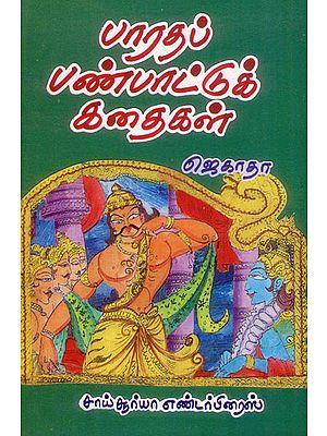 Bharatha Panhattu Kathaigal (Tamil)