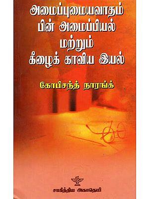 Amaippumaiyavadham, Pin Amaippiyal Matrum Keezhai Kaaviya Iyal (Tamil)