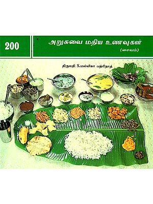 200 South Indian Vegetarian: Classical Lunch Recipes (Tamil)