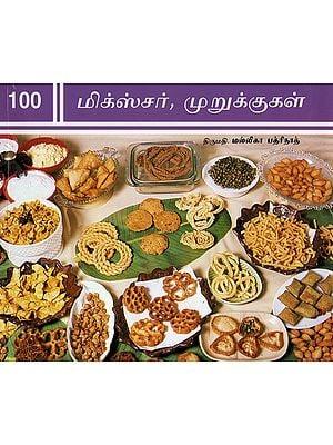 Muruku Mixture (Tamil)