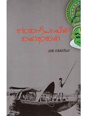Paul Zachariavin Malayala Chirukathaikal (Tamil)