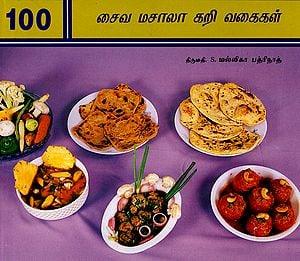 Saiva Masala Curry (Tamil)