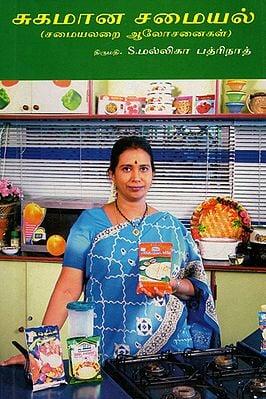 Sugamana Samayal (Tamil)