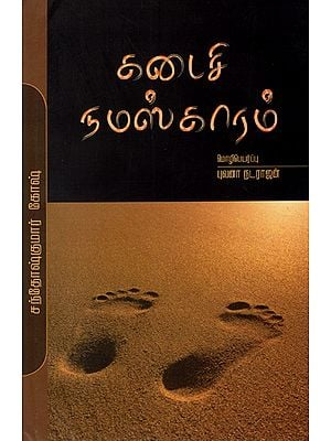 Kadaisi Namaskaram (Tamil Novel)