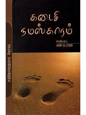 Kadaisi Namaskaram (Tamil Novel)