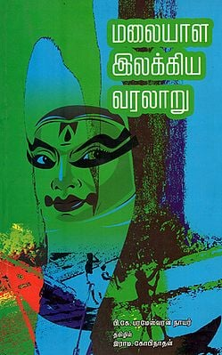 Malayala Ilakkiya Varalaru (Tamil)