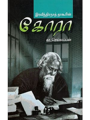 Gora (Tamil Novel)