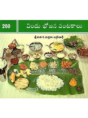 South Indian Vegetarian: Classic Lunch Recipes (Telugu)
