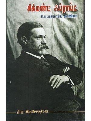 Sigmund Freud Ulappaguppaaivu Arivial (Tamil)