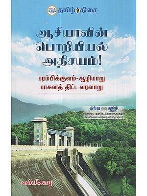 Asia's Engineering Marvel Parambikulam- Aazhiyaru Irrigation Project (Tamil)