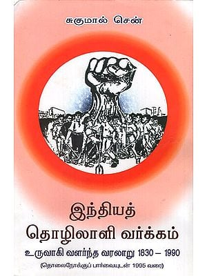 Working Class of India- History of Emergence and Movement 1830-1990 (Tamil)