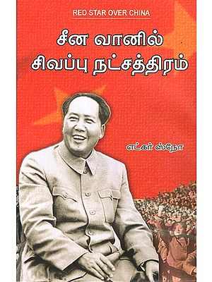 Red Star Over China (Tamil)