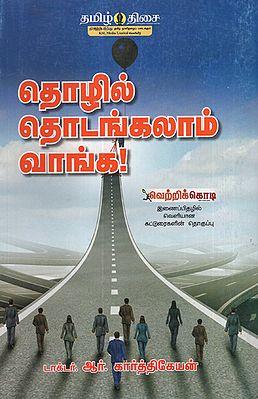Let Us Start Business Venture (Tamil)