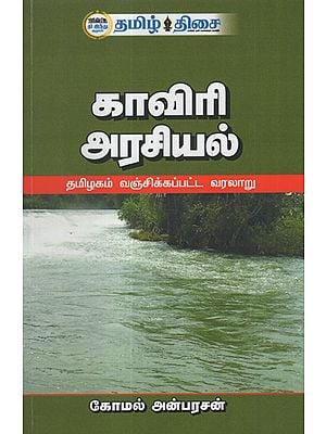 Politics on River Cauveri Water Sharing (Tamil)
