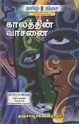 The Smell of Time (Tamil)