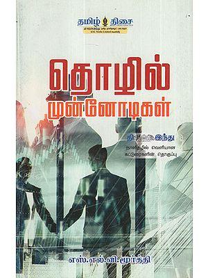 Pioneers of Industries (Tamil)