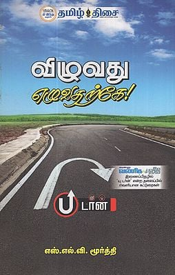 We Fall- Only to Get Up Again (Tamil)