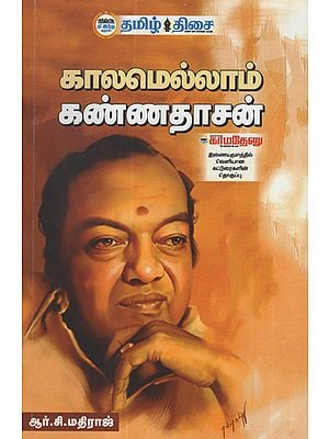 Always Kannadasan (Tamil)