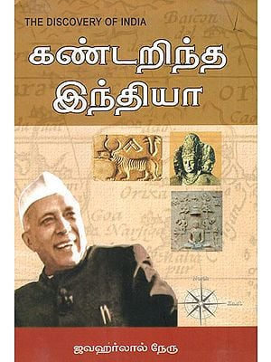 The Discovery of India (Tamil)