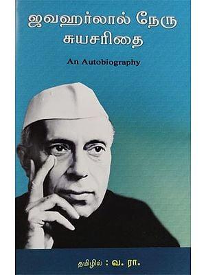 Jawaharlal Nehru- An Autobiography (Tamil)